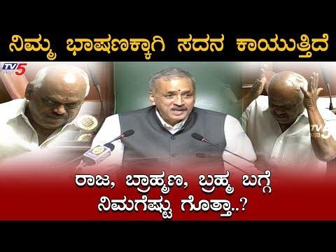 BSY ಆ ಒಂದು ಮಾತಿಗೆ ಸೋತು ಹೋದೆ | Ramesh Kumar Excellent Speech At Assembly Session | TV5 Kannada