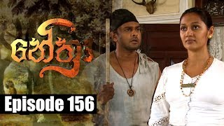 Nethra - නේත්‍රා Episode 156 | 25 - 10 - 2018 | SIYATHA TV Thumbnail