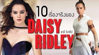 10 เรื่องจริงของ Daisy Ridley เรย์แห่ง Star Wars | บ่นหนัง