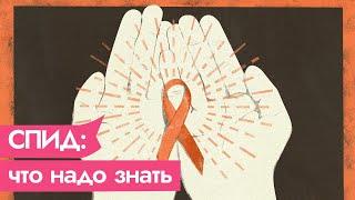 Фото Всё что вам нужно знать о СПИДе и ВИЧ Максим Кац
