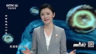 《律师来了》 20190728 肇事逃逸六公里| CCTV社会与法