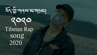 New Tibetan Rap Song 2020 ༼སྲུང་སྐྱོང་པ།༽ བོད་ཀྱི་གཞས་མ་གཏམ་གསར་པ་༢༠༢༠ གཞས་མ་གཏམ་པ། ཕུར་བུ་བསྟན་དར