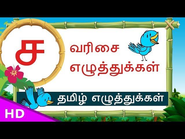 Sa Saa Varisai sorkal – Basic Tamil letters Set – uirmai eluthukal – KidsTv Sirukathaigal