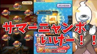 【妖怪ウォッチぷにぷに】サマーニャンボガシャいくぞーー!! Yo-kai Watch thumbnail