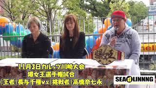 ノーロープ有刺鉄線電流爆破&爆破ボード ダブルヘルマッチ!!!! (...