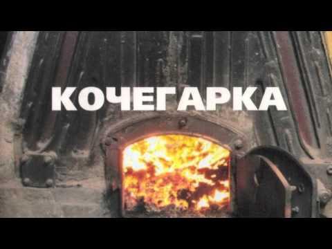 Александр Башлачёв: Некому Березу Заломати. альбом: Кочегарка