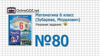 Задание № 80 - Математика 6 класс (Зубарева, Мордкович)