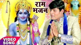 Prabhu Ramji Ke Kamwa - राम भजन - Rahul Ranjan - Paawan Dham Prabhu Ka - Hanuman Bhajan 2017 new