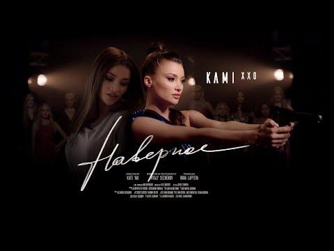 Смотреть клип Kami Xxo - Наверное