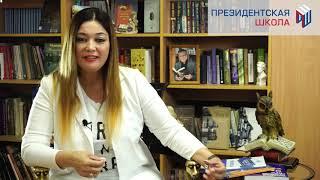 Урок 3 по русскому языку от Президентской школы