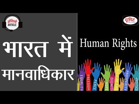 Human rights in india - Audio Article
