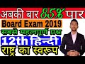 12th Hindi important questions 2019/UP board exam 2019/यूपी बोर्ड परीक्षा 2019/Bseb exam 2019