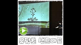 전남 목포 문화 행사 샌드아트 공연 영상 유달초 관람
