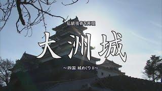 大洲城 ・ 四国 城めぐりⅡ. 2014年12月
