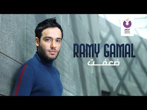 Ramy Gamal - Di'eft   رامي جمال - ضعفت