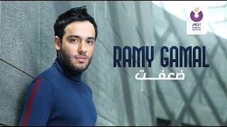 Ramy Gamal - Di'eft | رامي جمال - ضعفت