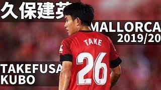 久保建英 マジョルカでのプレーを振り返る 2019/2020 -TAKEFUSA KUBO Skills & Assists & Goals- 【名場面】【成長】【スーパープレー集】