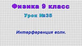 Физика 9 класс (Урок№35 - Интерференция волн.)