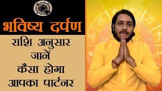 Bhawishya Darpan | इन राशियों को नहीं मिलता सही जीवनसाथी, सुखमय जीवन के लिए करें यह उपाय | Lovescope