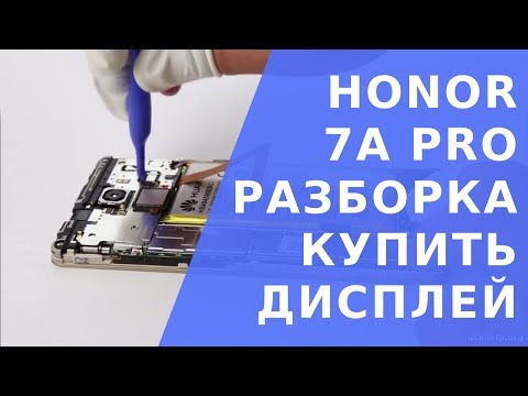 Honor 7A Pro разборка.   Honor 7a Pro дисплей