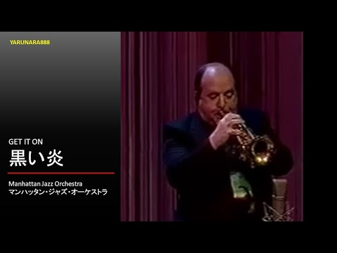 Tp069【トランペット】Manhattan Jazz Orchestra   Get It On  Chase 黒い炎【Trumpet】 【Trompete】