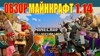 Minecraft 1.14: новые блоки, мобы, новые механики игры!