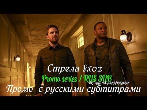 Стрела 8 сезон 2 серия - Промо с русскими субтитрами // Arrow 8x02 Promo