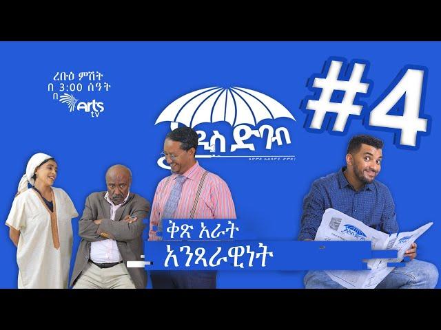 """""""አዲስ ድባብ"""" ድራማ ክፍል 4 / Addis Debab Ethiopian Sitcom Drama Part 4"""