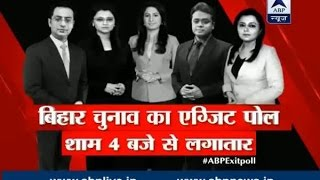 #ABPExitpoll : WATCH Exit poll of Bihar assembly Elections at 4:00 PM, only on ABP News