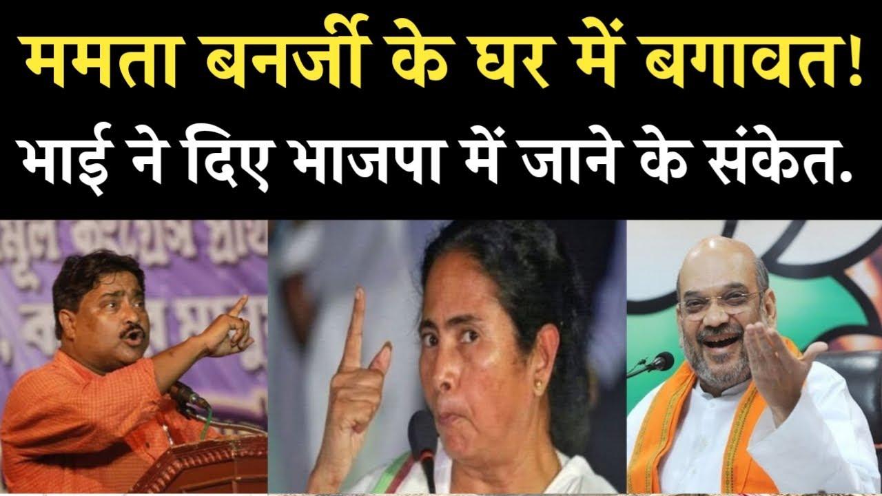 CM Mamata Banerjee के घर में बगावत! भाई ने दिए भाजपा ज्वाइन करने के संकेत.