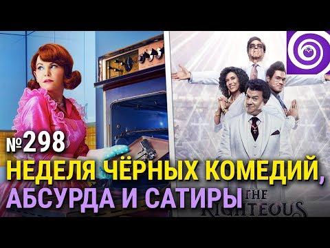 Чёрная комедия с Люси Лью и Александрой Даддарио; новый сериал от Дэнни МакБрайда; финал «Убийц Ву»