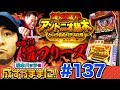 松本バッチの成すがままに!#140【沖ドキ!-30】パチスロ - YouTube