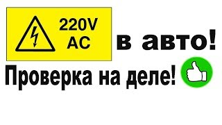 Сделай себе 220V в авто! Проверка на деле!