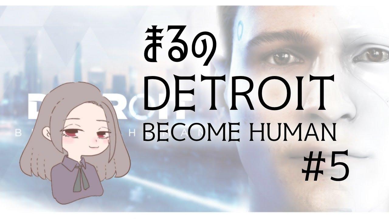 【ゲーム配信】YESハッピーアンドロイド【デトロイトビカムヒューマン】