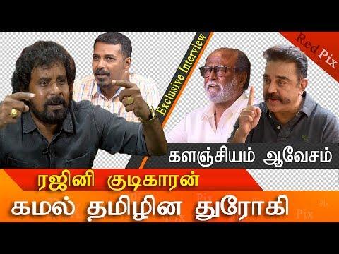 kamal rajini political entry kalanjiyam takes on rajini kamal tamil news live, tamil news  redpix