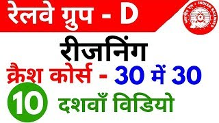 Reasoning - 10th video | Railway Group D क्रैश कोर्स | Reasoning short tricks for railway group d