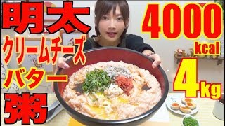 【High Calories】 Ultra Heavy Porridge!! Mentai Cream Cheese Butter Porridge [4Kg] 4000kcal [CC]