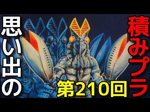 210 ノシノシウルトラマン怪獣シリーズ No.1 バルタン星人  『丸昌 ノシノシウルトラマン怪獣シリーズ』