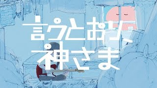 【MV】ポップしなないで「言うとおり、神さま」 thumbnail