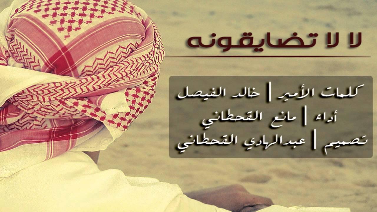 لالا تضايقونه كلمات سمو الامير خالد الفيصل أداء مانع القحطاني Youtube