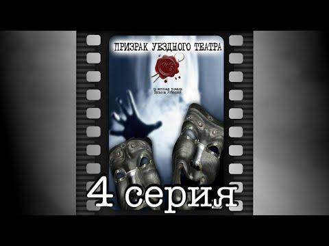 Призрак уездного театра. Четвёртая серия.