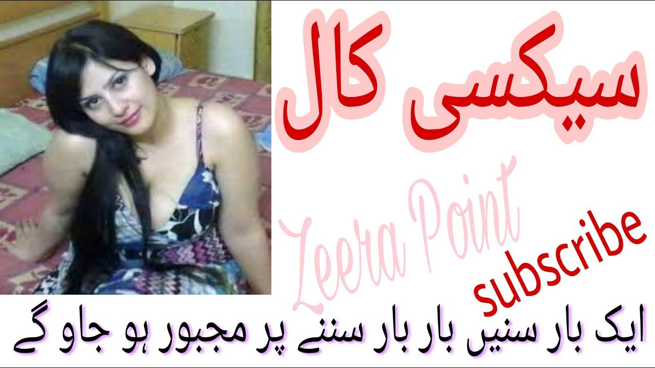 Download sexy call by lahori girl