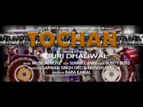 TOCHAN | OFFICIAL VIDEO | GURI DHALIWAL | LATEST PUNJABI SONG 2017