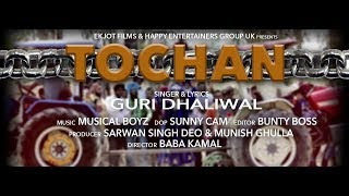 TOCHAN | OFFICIAL VIDEO | GURI DHALIWAL | LATEST PUNJABI SONG 2017