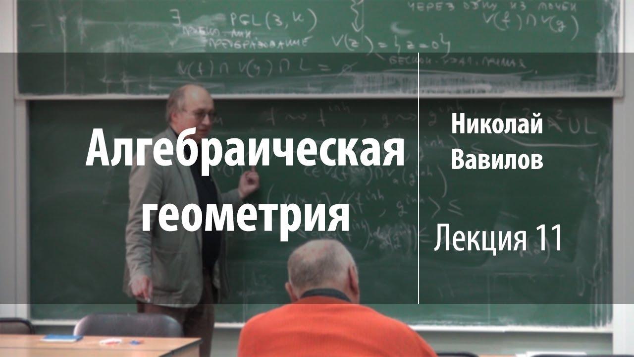 Лекция 11 | Алгебраическая геометрия | Николай Вавилов | Лекториум