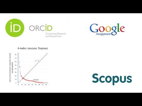 Как узнать свой scopus id