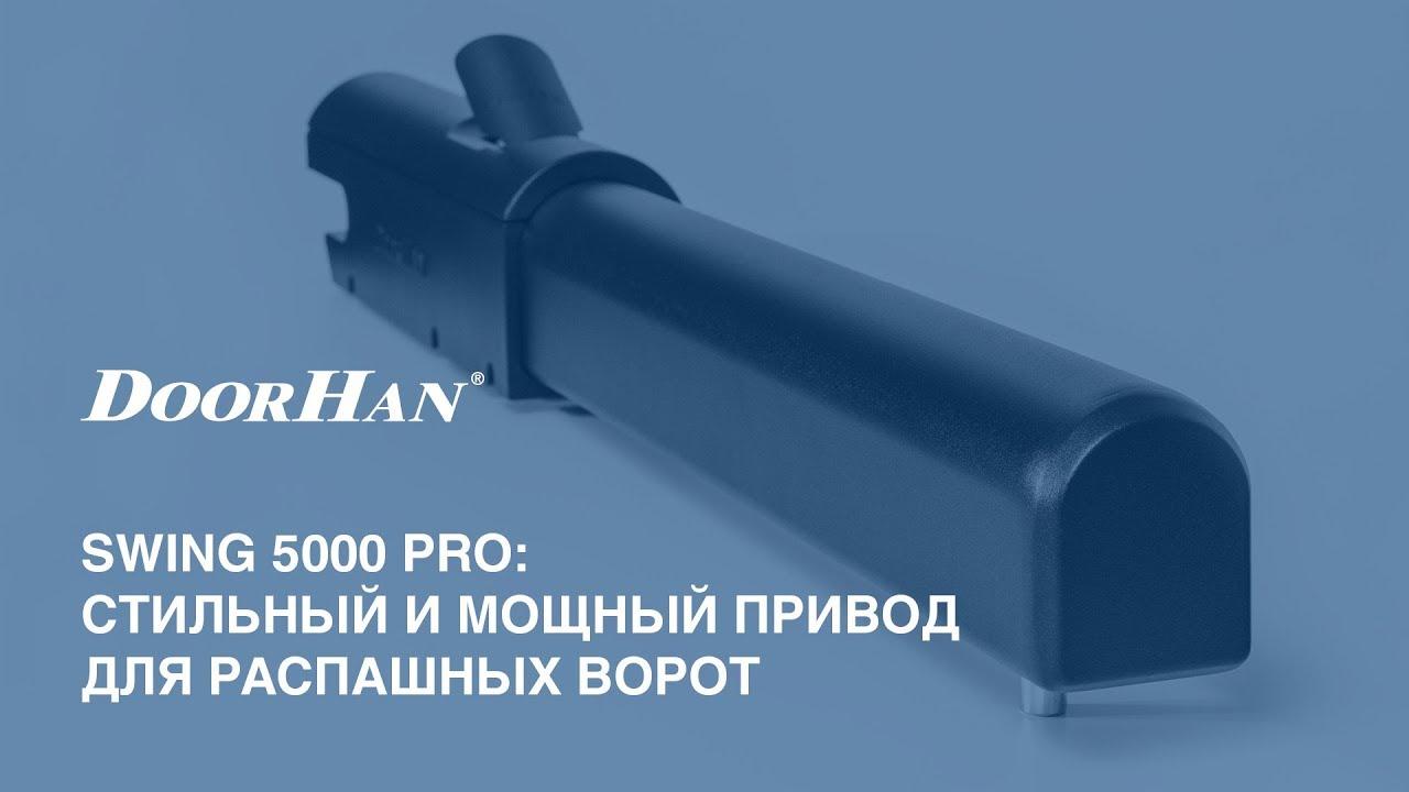 SWING 5000 PRO: стильный и мощный привод для распашных ворот