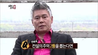 """[Infinite Challenge] 무한도전 - Lee Dong-joon, fly off the handle at """"Rank 2"""" 20150411"""