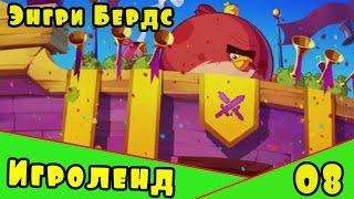 Мультик Игра для детей Энгри Бердс. Прохождение игры Angry Birds epic [8] серия