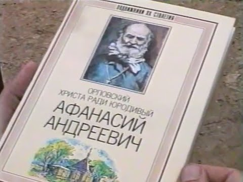Вся его жизнь — подвиг: Афанасий Андреевич Сайко. Фильм Анатолия Борисова